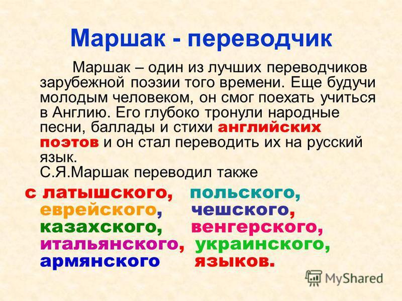 Маршак - переводчик Маршак – один из лучших переводчиков зарубежной поэзии того времени. Еще будучи молодым человеком, он смог поехать учиться в Англию. Его глубоко тронули народные песни, баллады и стихи английских поэтов и он стал переводить их на