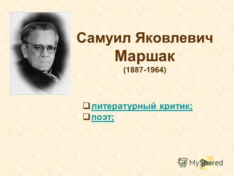 Самуил Яковлевич Маршак (1887-1964) литературный критик; поэт;