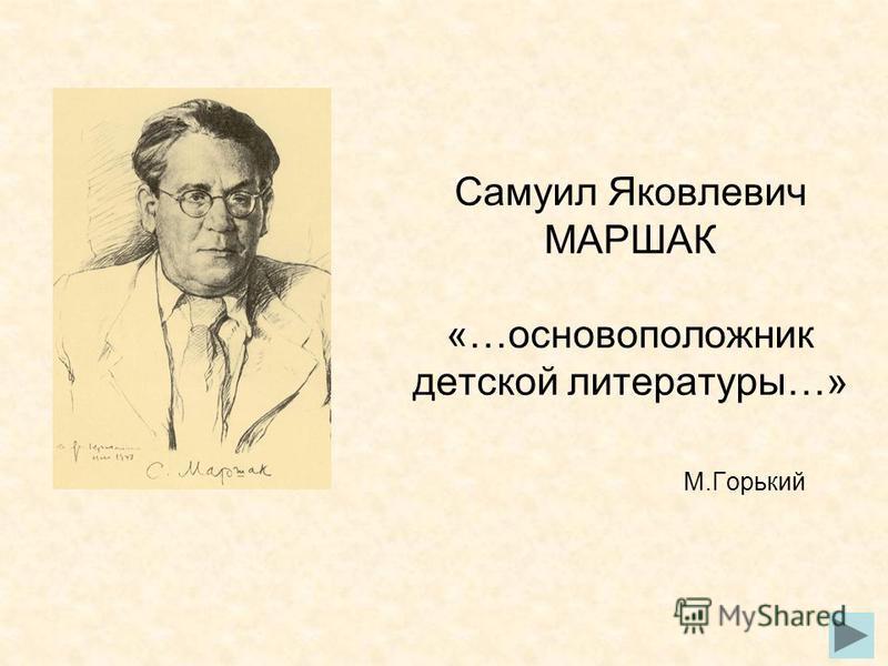 Самуил Яковлевич МАРШАК «…основоположник детской литературы…» М.Горький