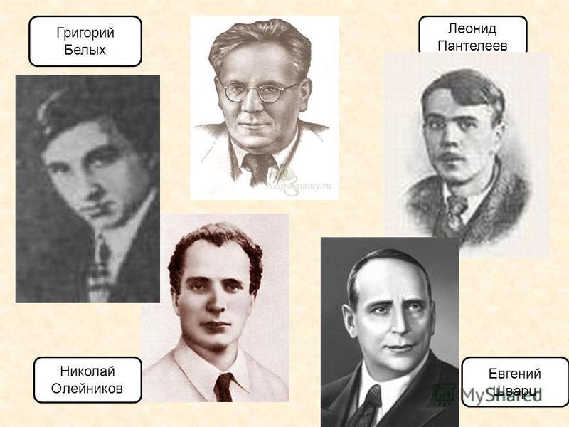 Григорий Белых Николай Олейников Евгений Шварц Леонид Пантелеев