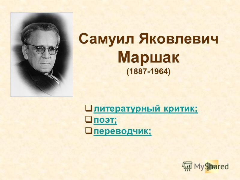 Самуил Яковлевич Маршак (1887-1964) литературный критик; поэт; переводчик;
