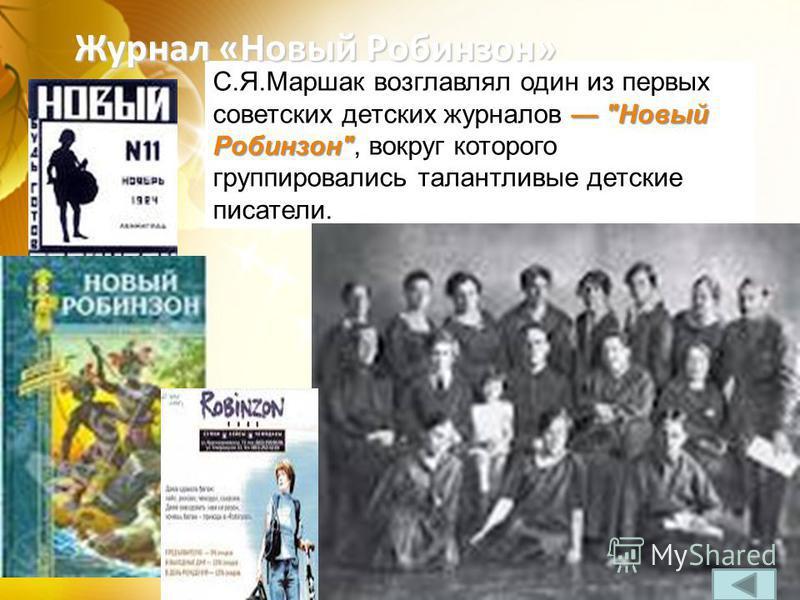 Новый Робинзон С.Я.Маршак возглавлял один из первых советских детских журналов Новый Робинзон, вокруг которого группировались талантливые детские писатели. Журнал «Новый Робинзон»