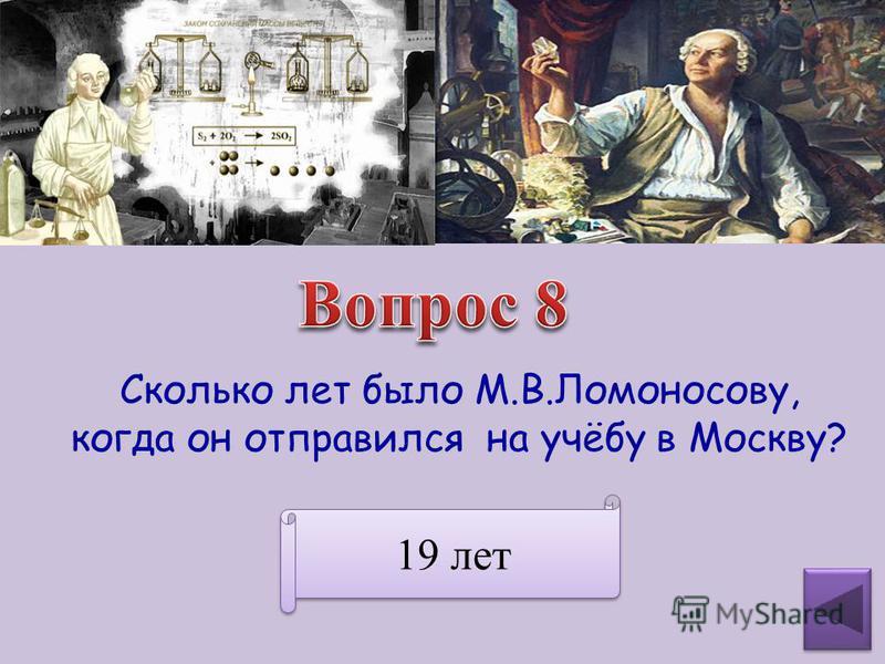 Во сколько лет М.В.Ломоносов грамотно и чётко писал? в 14 лет