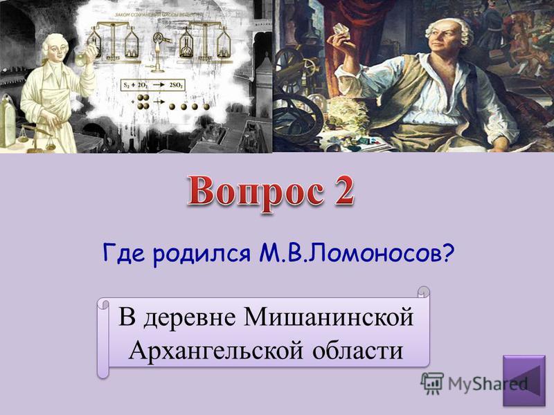 В каком году родился М.В.Ломоносов? в 1711 году