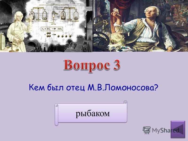 Где родился М.В.Ломоносов? В деревне Мишанинской Архангельской области