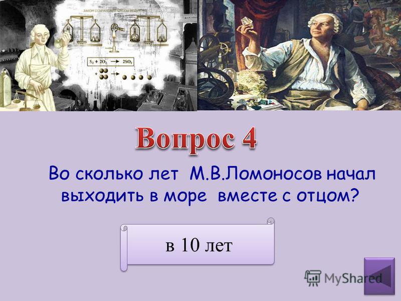 Кем был отец М.В.Ломоносова? рыбаком