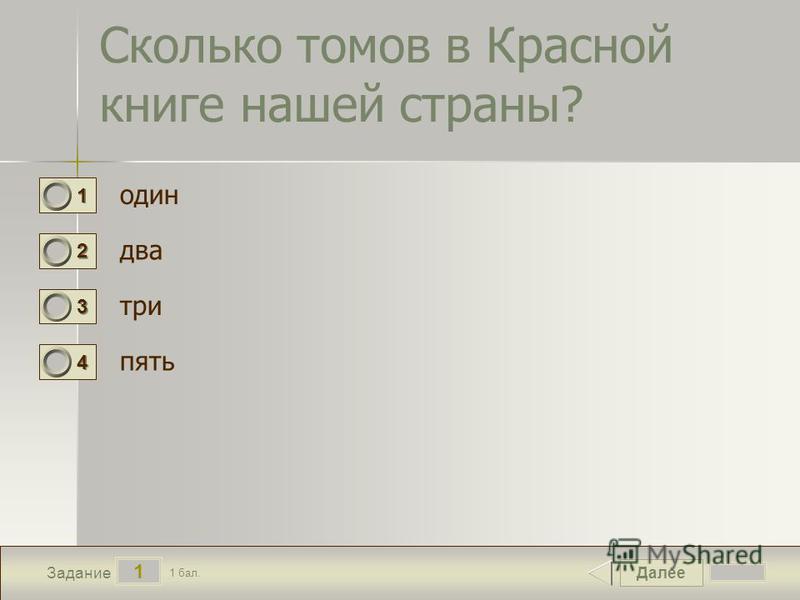 Далее 1 Задание 1 бал. 1111 2222 3333 4444 Сколько томов в Красной книге нашей страны? один два три пять