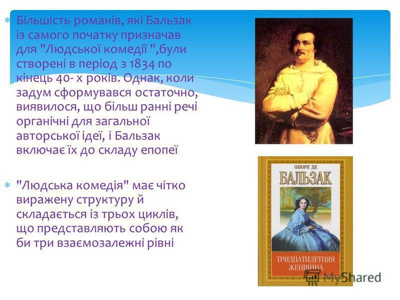 Більшість романів, які Бальзак із самого початку призначав для