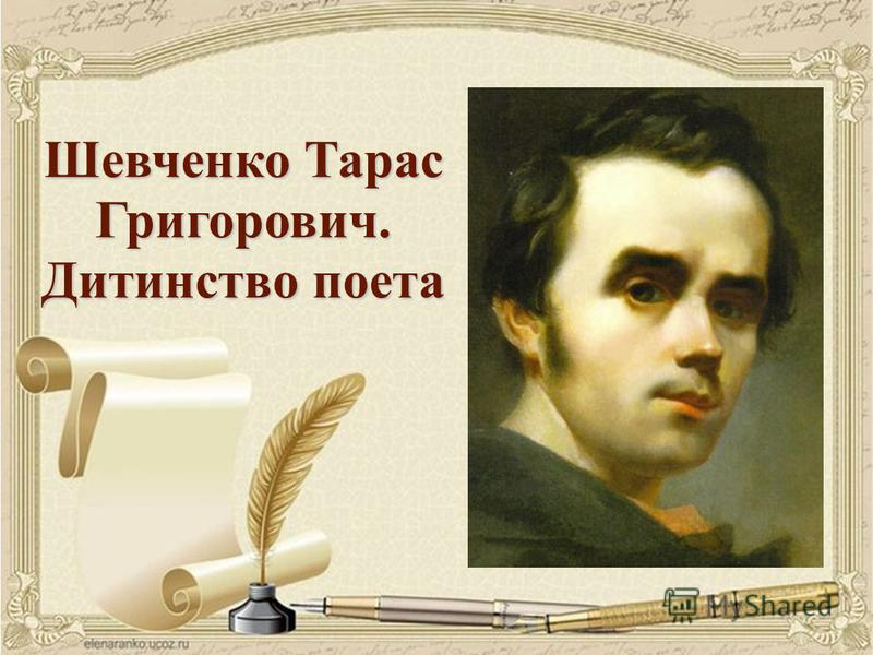 Шевченко Тарас Григорович. Дитинство поета