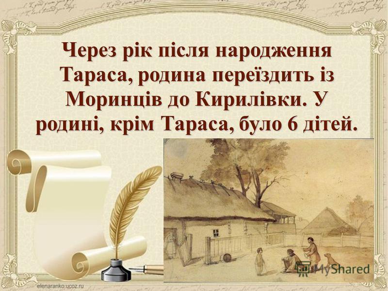 Через рік після народження Тараса, родина переїздить із Моринців до Кирилівки. У родині, крім Тараса, було 6 дітей.