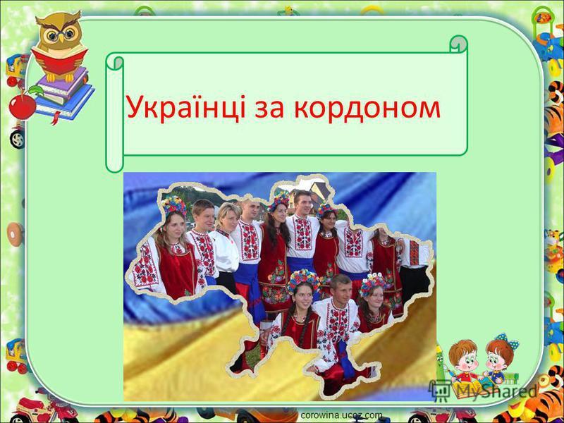 Українці за кордоном corowina.ucoz.com