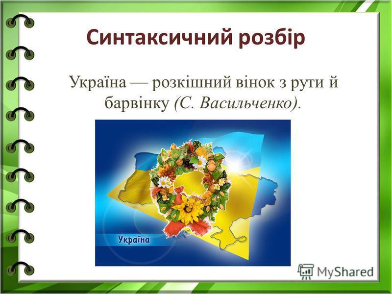 Синтаксичний розбір Україна розкішний вінок з рути й барвінку (С. Васильченко).