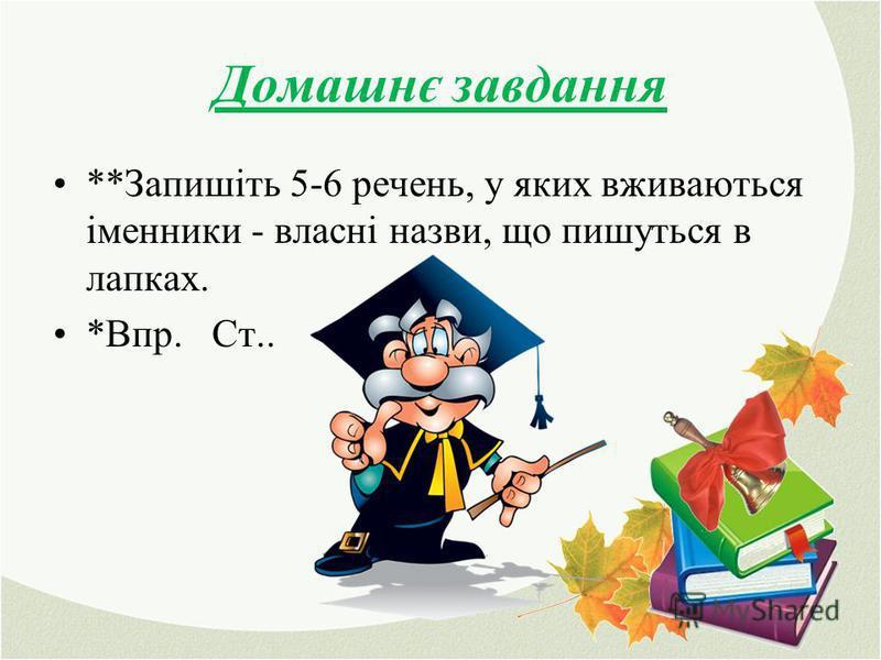 Домашнє завдання **Запишіть 5-6 речень, у яких вживаються іменники - власні назви, що пишуться в лапках. *Впр. Ст..
