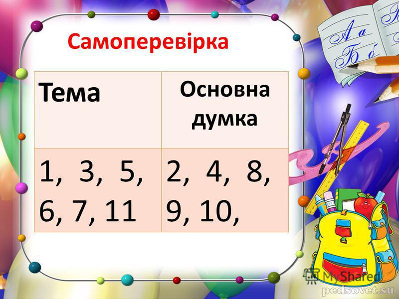 Самоперевірка Тема Основна думка 1, 3, 5, 6, 7, 11 2, 4, 8, 9, 10,