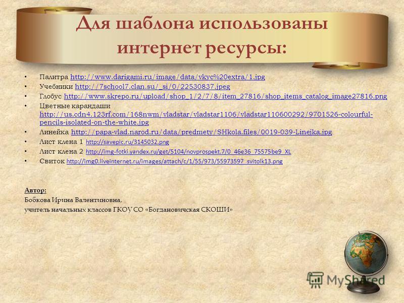 Для шаблона использованы интернет ресурсы: Палитра http://www.darigami.ru/image/data/vkyc%20extra/1.jpghttp://www.darigami.ru/image/data/vkyc%20extra/1.jpg Учебники http://7school7.clan.su/_si/0/22530837.jpeghttp://7school7.clan.su/_si/0/22530837.jpe