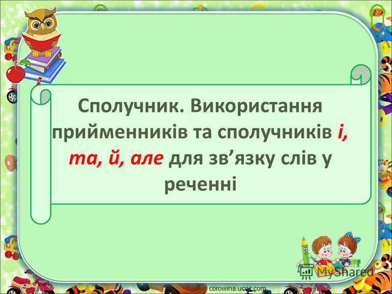 Сполучник. Використання прийменників та сполучників і, та, й, але для звязку слів у реченні corowina.ucoz.com