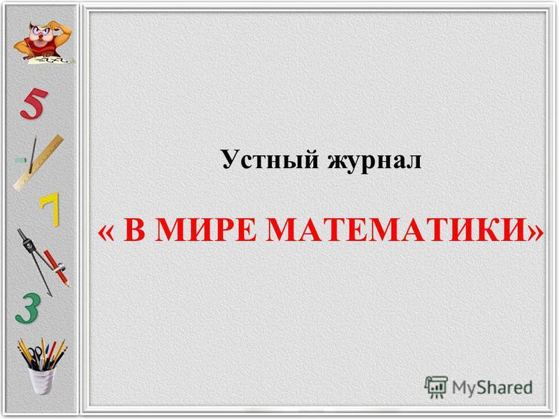 Устный журнал « В МИРЕ МАТЕМАТИКИ»