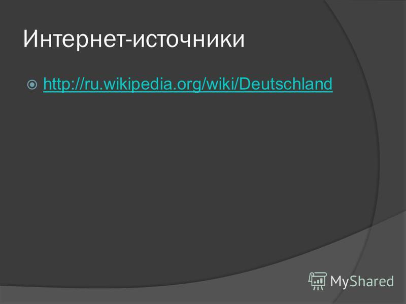 Интернет-источники http://ru.wikipedia.org/wiki/Deutschland