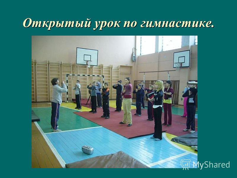 Открытый урок по гимнастике.