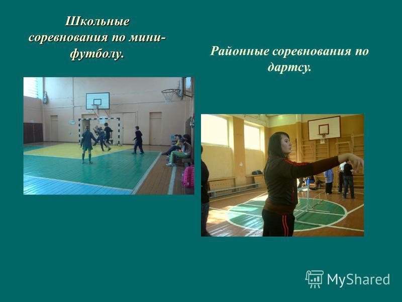 Школьные соревнования по мини- футболу. Районные соревнования по дартсу.
