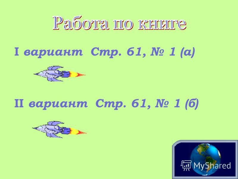 I вариант Стр. 61, 1 (а) II вариант Стр. 61, 1 (б)