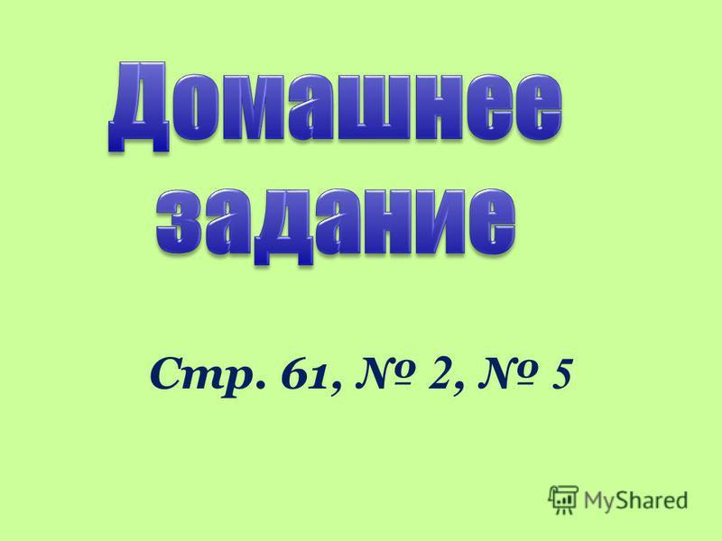 Стр. 61, 2, 5