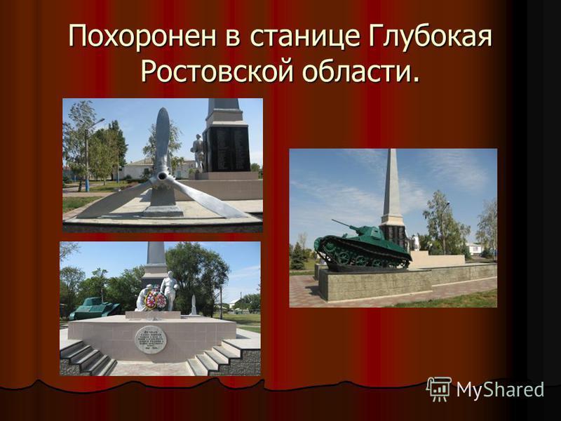 Похоронен в станице Глубокая Ростовской области.