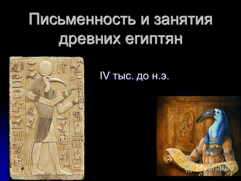 Письменность и занятия древних египтян IV тыс. до н.э.