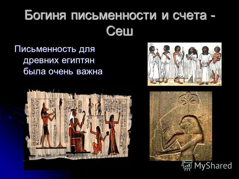 Богиня письменности и счета - Сеш Письменность для древних египтян была очень важна