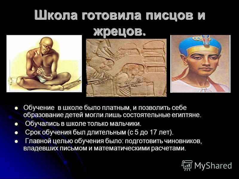 Школа готовила писцов и жрецов. Обучение в школе было платным, и позволить себе образование детей могли лишь состоятельные египтяне. Обучались в школе только мальчики. Срок обучения был длительным (с 5 до 17 лет). Главной целью обучения было: подгото