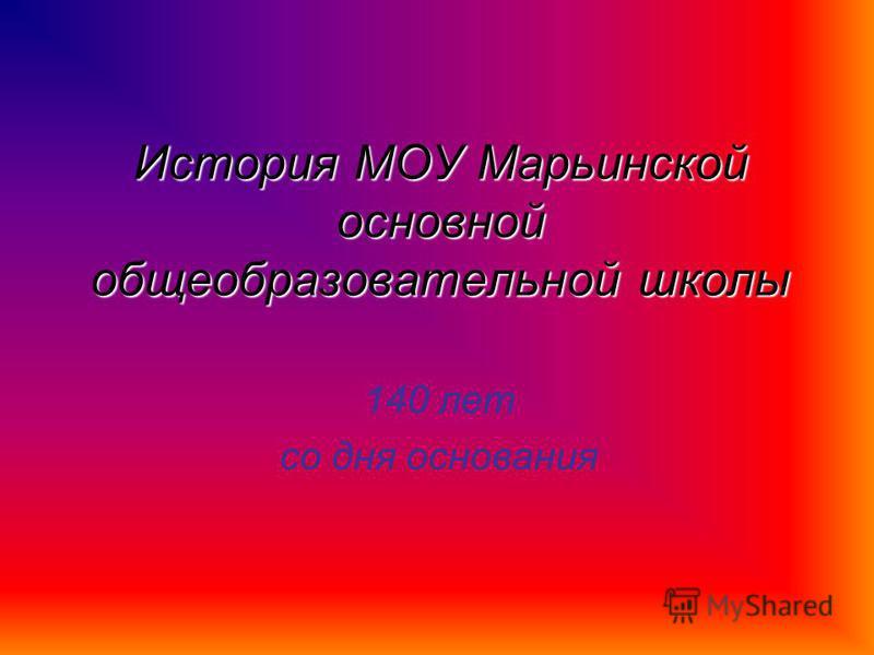 История МОУ Марьинской основной общеобразовательной школы 140 лет со дня основания