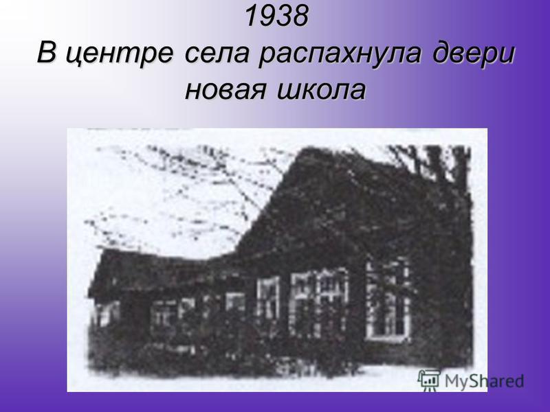 1938 В центре села распахнула двери новая школа