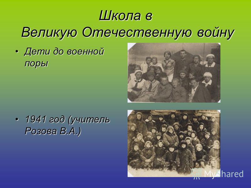 Школа в Великую Отечественную войну Дети до военной поры Дети до военной поры 1941 год (учитель Розова В.А.)1941 год (учитель Розова В.А.)