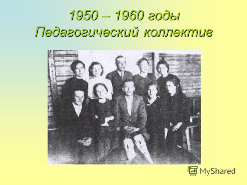 1950 – 1960 годы Педагогический коллектив