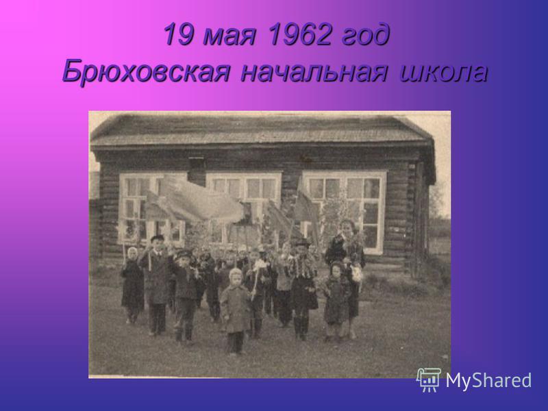 19 мая 1962 год Брюховская начальная школа