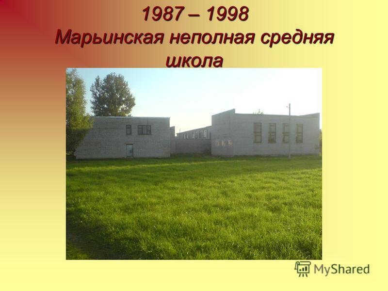1987 – 1998 Марьинская неполная средняя школа