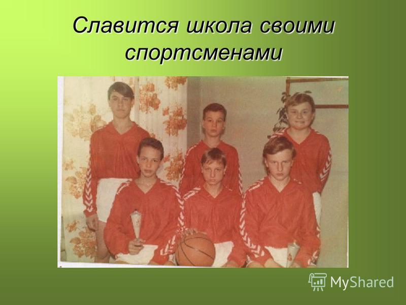Славится школа своими спортсменами
