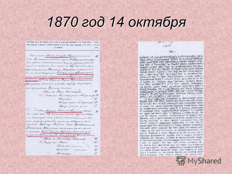 1870 год 14 октября