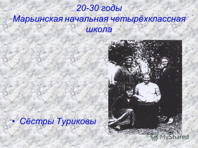 20-30 годы Марьинская начальная четырёхклассная школа Сёстры ТуриковыСёстры Туриковы