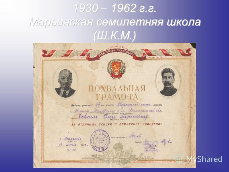 1930 – 1962 г.г. Марьинская семилетняя школа (Ш.К.М.)