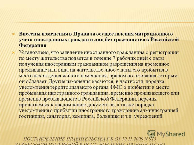 Внесены изменения в Правила осуществления миграционного учета иностранных граждан и лиц без гражданства в Российской Федерации Установлено, что заявление иностранного гражданина о регистрации по месту жительства подается в течение 7 рабочих дней с да