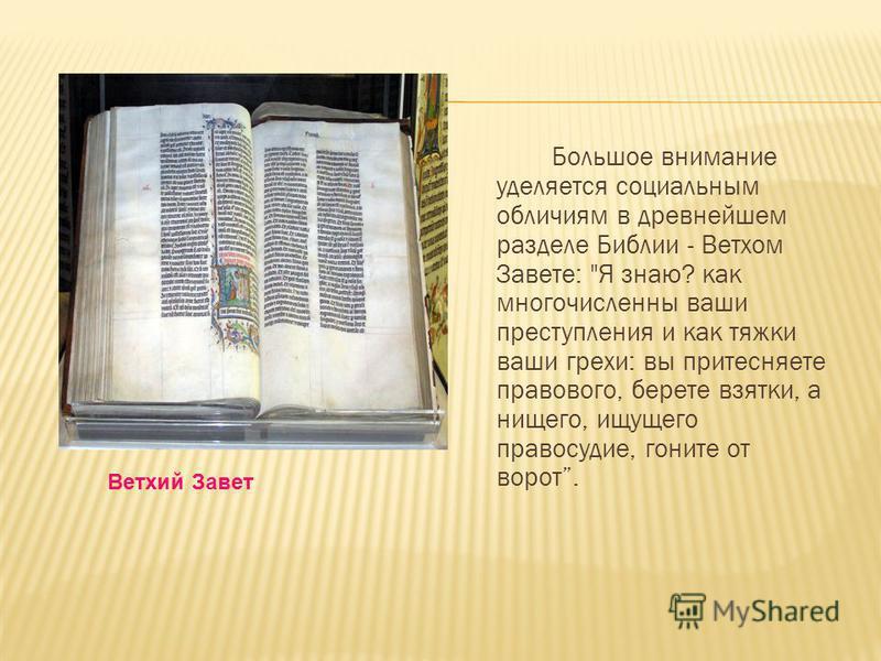 Большое внимание уделяется социальным обличиям в древнейшем разделе Библии - Ветхом Завете:
