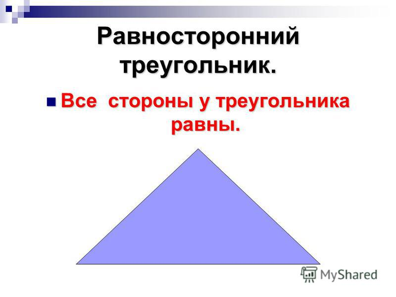 Равносторонний треугольник. Все стороны у треугольника равны.