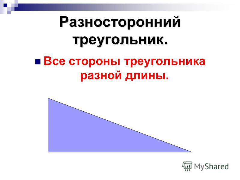 Разносторонний треугольник. Все стороны треугольника разной длины.