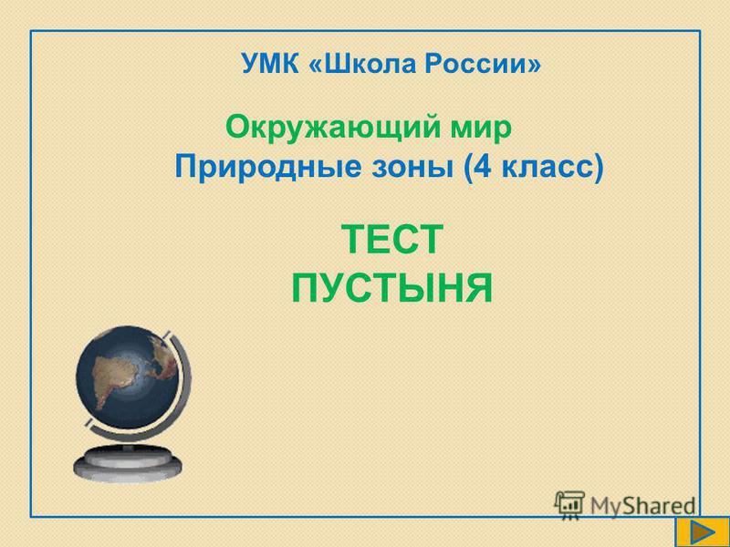 Окружающий мир Природные зоны (4 класс) УМК «Школа России» ТЕСТ ПУСТЫНЯ