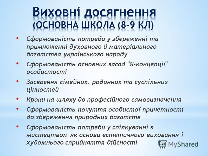 Сформованість потреби у збереженні та примноженні духовного й матеріального багатства українського народу Сформованість основних засад