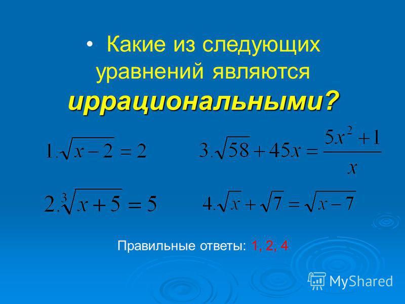 Какие из следующих уравнений являются иррациональными? Правильные ответы: 1, 2, 4