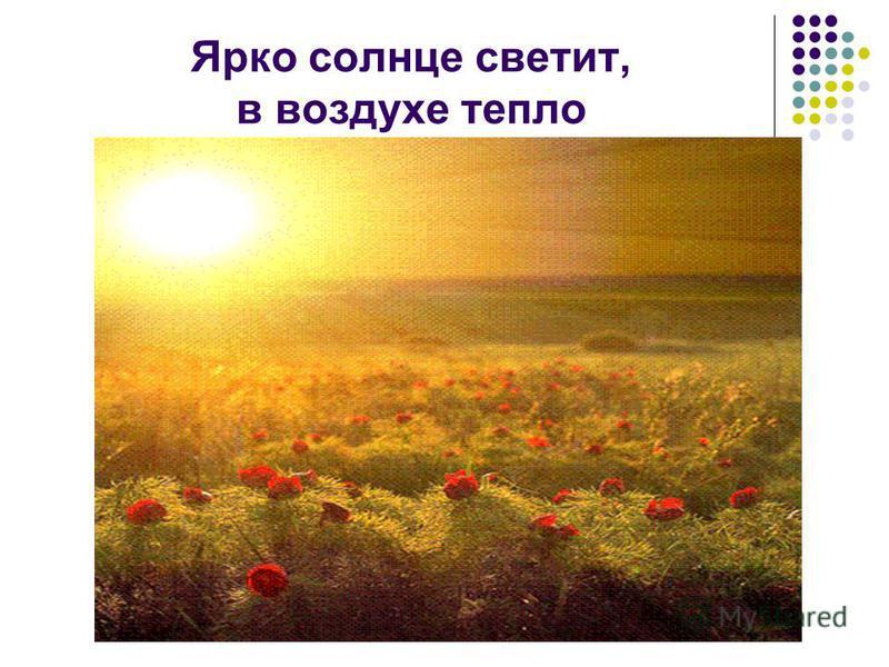 Ярко солнце светит, в воздухе тепло