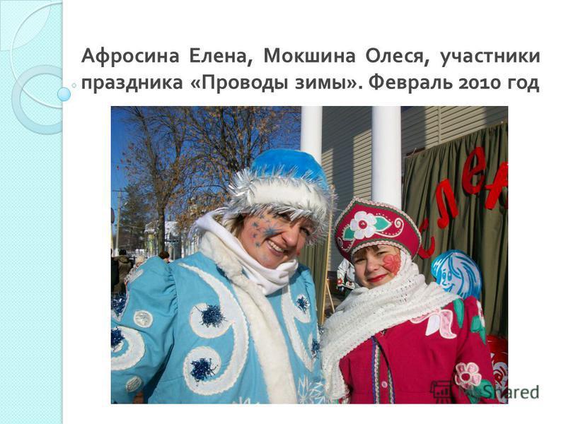 Афросина Елена, Мокшина Олеся, участники праздника « Проводы зимы ». Февраль 2010 год