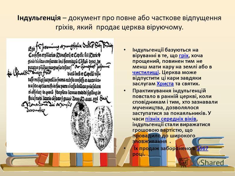 Причини реформації Жорстокі побори на користькористь церкви Невідповідність релігійних заповідей життю Продаж індульгенцій